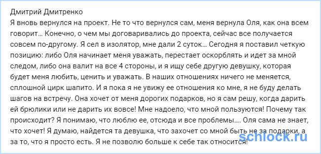 Дмитренко не позволит к себе так относиться!