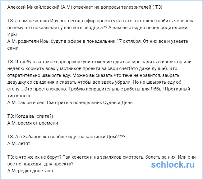 Михайловский отвечает на вопросы (14 октября)