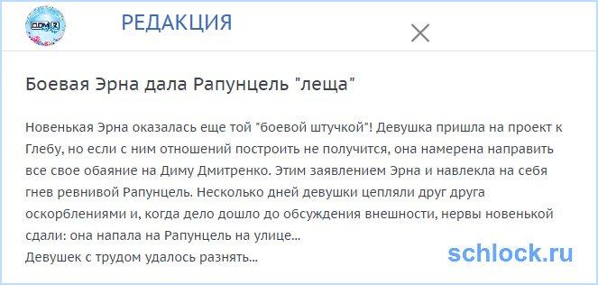 "Боевая Эрна дала Рапунцель ""леща"""