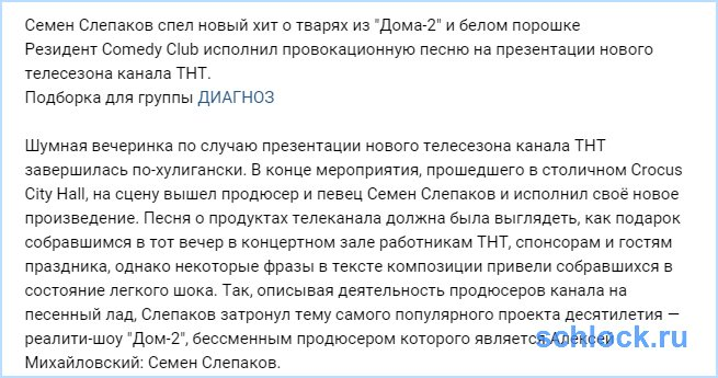"""Слепаков спел новый хит о тварях из """"Дома-2"""" и белом порошке"""