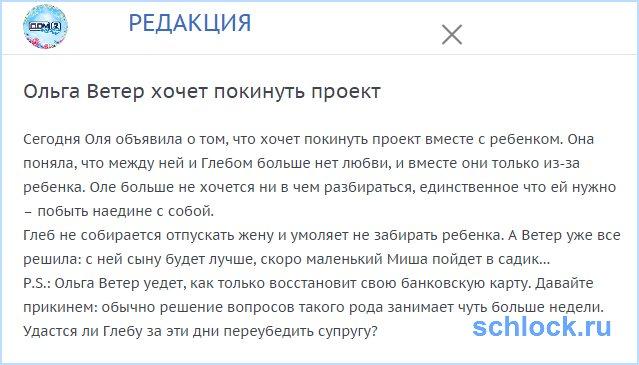Ольга Ветер хочет покинуть проект