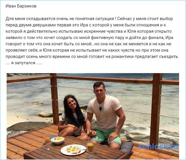 Иван Барзиков запутался
