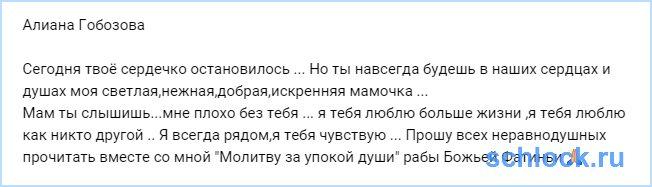 Сердце мамы Алианы Гобозовой остановилось...