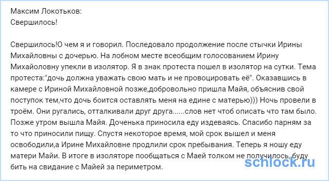 Максим Локотьков. Свершилось!