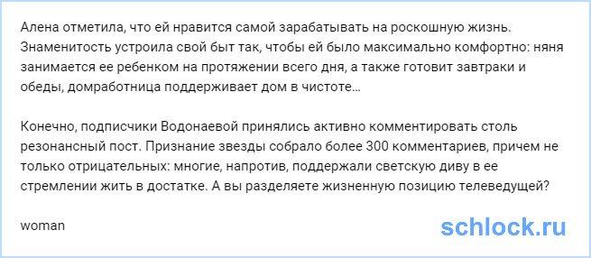 Откуда Водонаева берет деньги на роскошную жизнь?