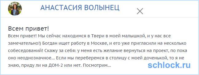 Бобрики собираются в Москву