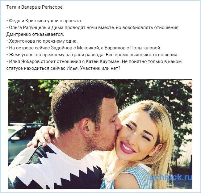 Новости от Таты и Валеры(10 октября)