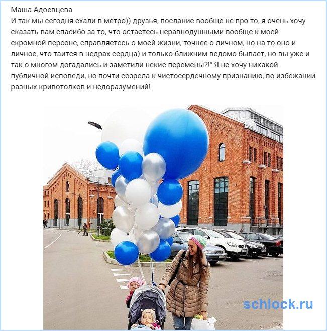 Маша Адоевцева почти созрела к чистосердечному признанию!