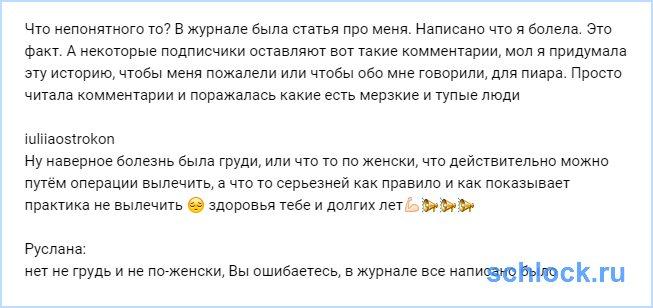 Руслана Мишина о своем онкологическом заболевании