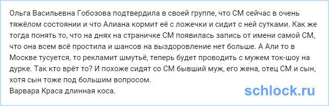 Светлана Михайловна в очень тяжёлом состоянии