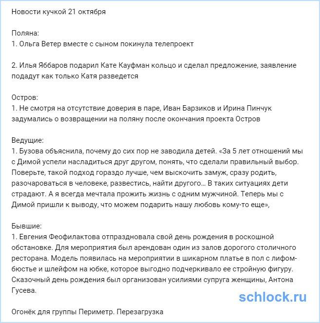 Новости кучкой 21 октября
