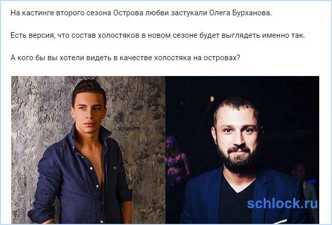 Состав холостяков в новом сезоне