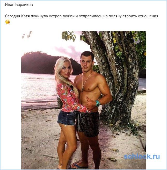 Кауфман покинула Остров любви