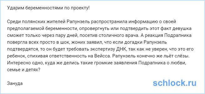 Дмитренко будет требовать экспертизу ДНК!