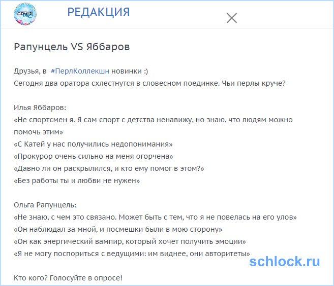 Рапунцель VS Яббаров