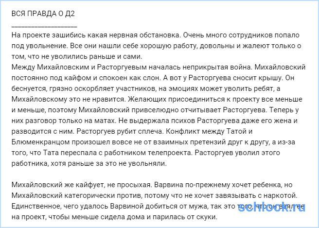 Вся правда о доме 2. Кассандра (31 октября)
