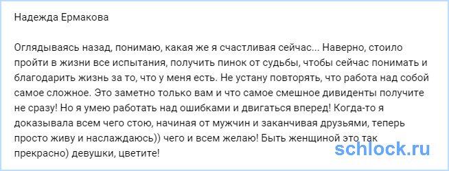 Ермаковой нравится быть женщиной