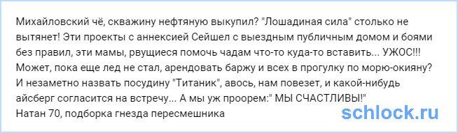 Михайловский чё, скважину нефтяную выкупил?