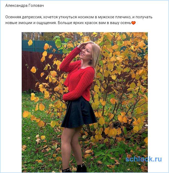 Осенняя депрессия Александры Головач