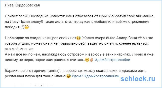 Лиза Кордобовская варится в интригах