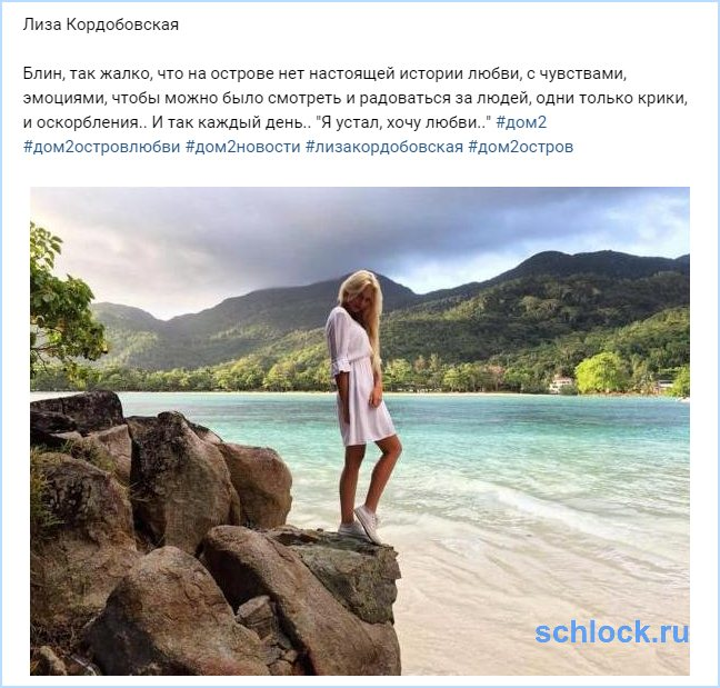 На острове нет настоящей истории любв