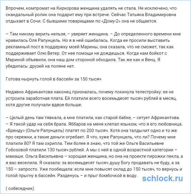 Африкантова сняла компромат на Киркорова
