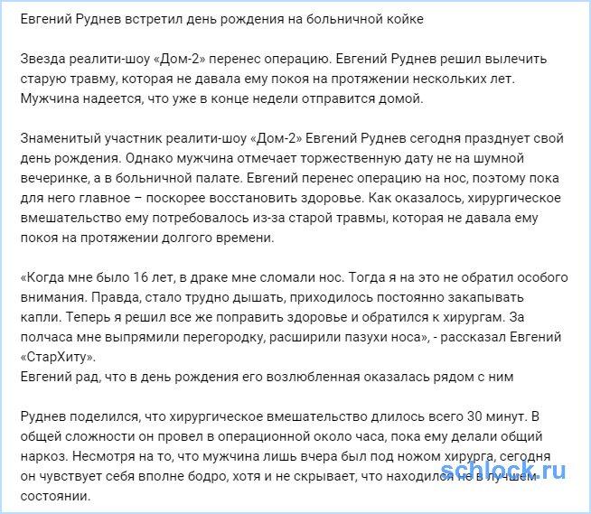 Руднев встретил день рождения на больничной койке