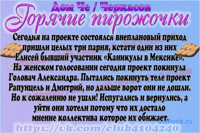 Новости от Черкасова (13 октября)
