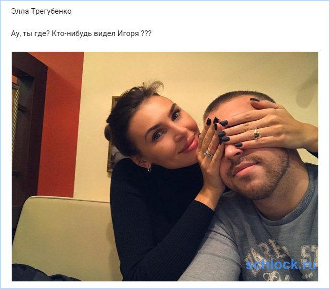 Игорь Трегубенко потерялся!