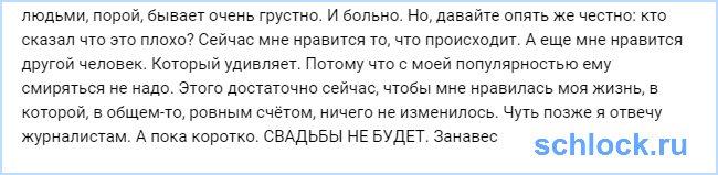 Водонаева решила отчитаться и оправдаться