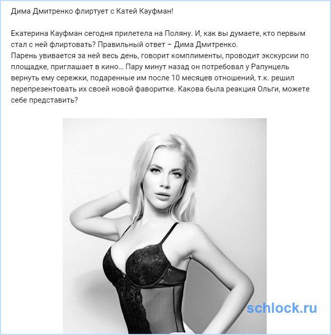 Дима Дмитренко флиртует с Катей Кауфман!