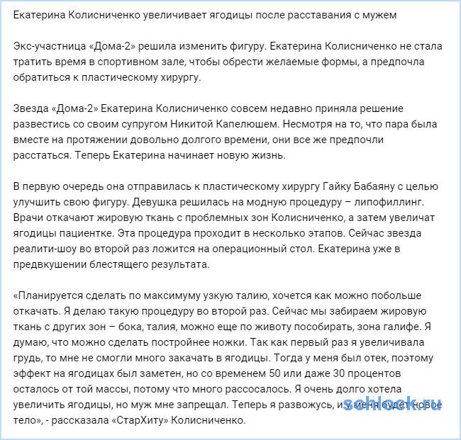 Колисниченко увеличивает ягодицы