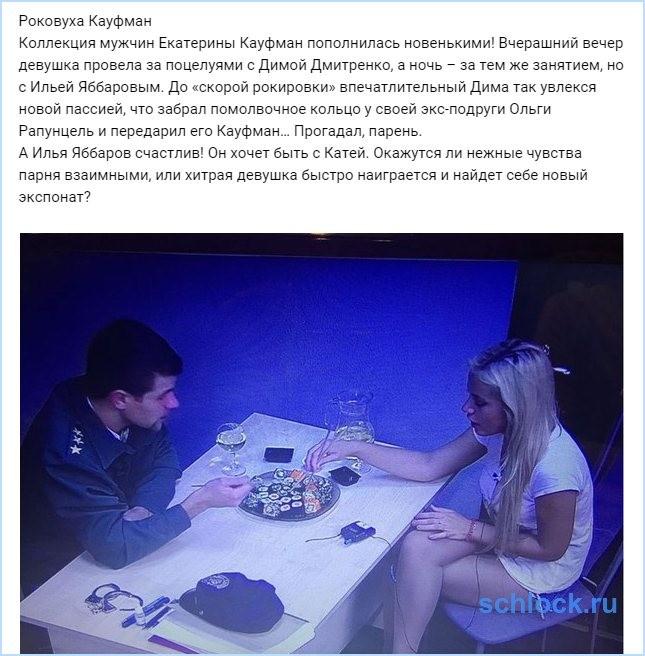 Роковуха Кауфман