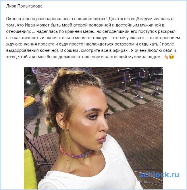 Полыгалова окончательно разочаровалась в женихах!