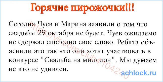 Чуев не сдержал еще одно слово