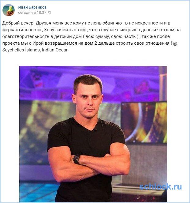 Официальное заявление от Барзикова