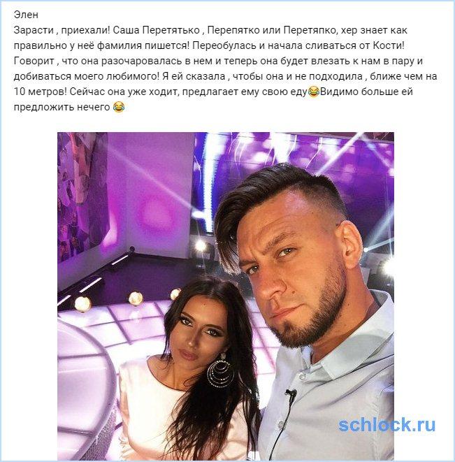 Саша Перетятько, Перепятко или Перетяпко...