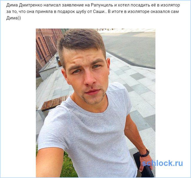 Дмитренко оказался в изоляторе!