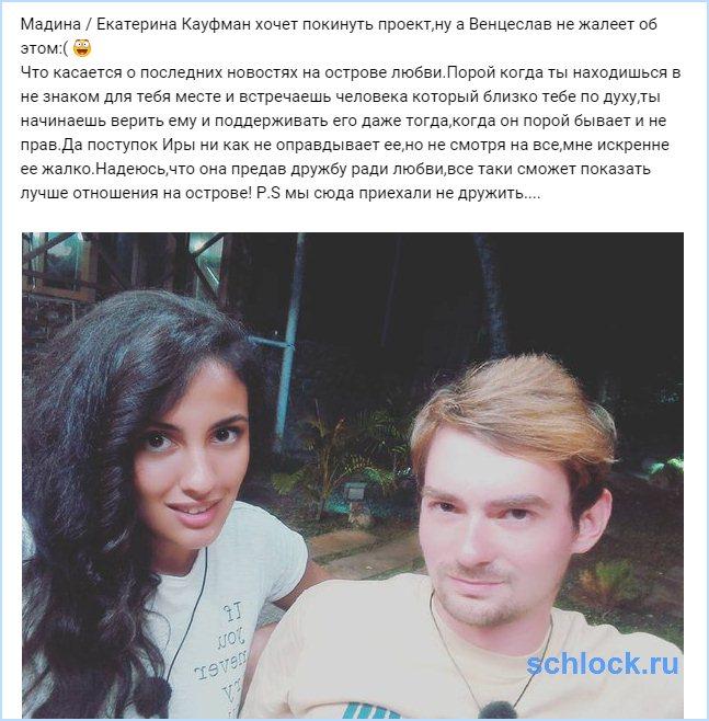Екатерина Кауфман хочет покинуть проект, а Венцеслав...