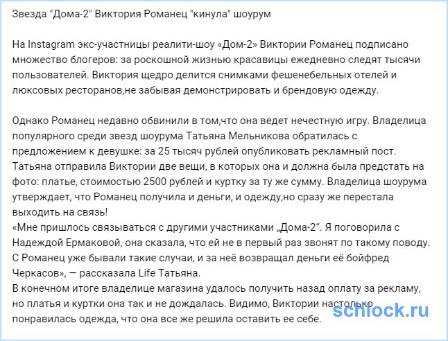 """Виктория Романец """"кинула"""" шоурум"""