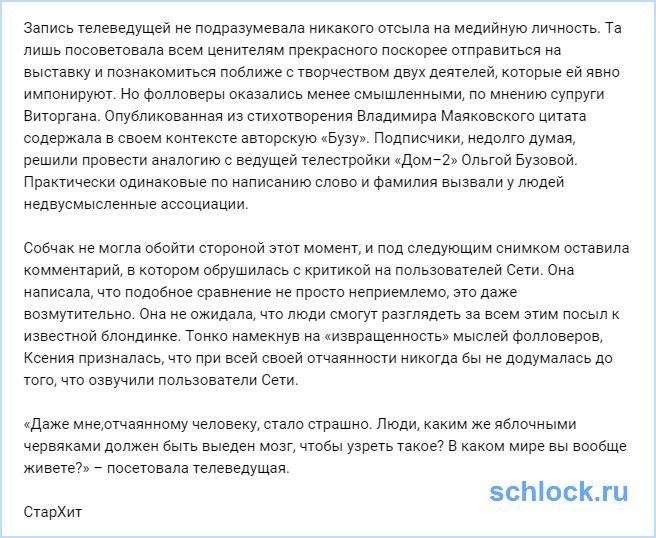 Собчак оскорбилась сравнением с Ольгой Бузовой