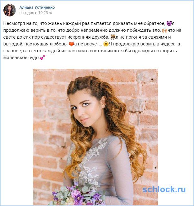 Гобозова продолжает верить в чудеса