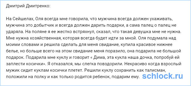 Дмитренко отказался от куклы