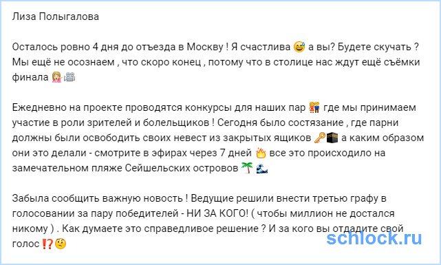 Полыгалова забыла сообщить важную новость!