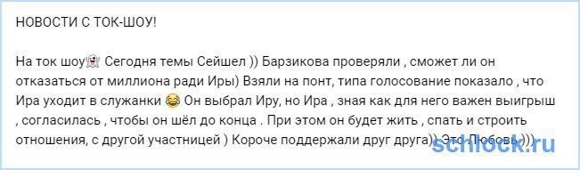 Барзикова взяли на понт