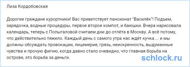 """Пансионат """"Василёк"""" на Острове любви"""