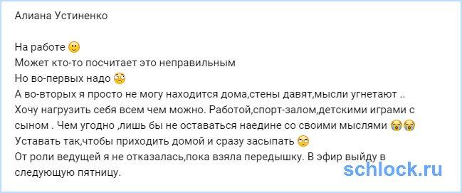 Алиана Устиненко взяла передышку