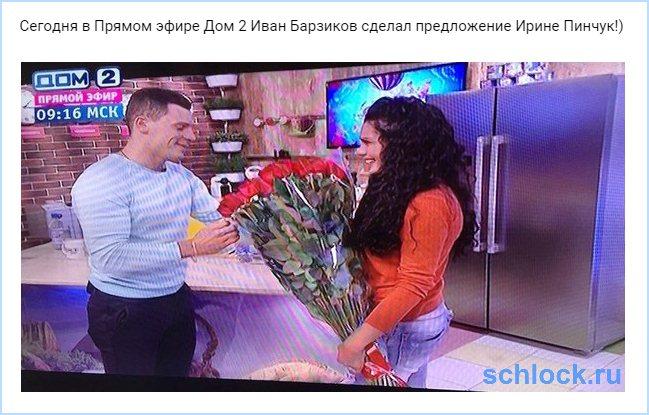 Барзиков сделал предложение Ирине Пинчук!