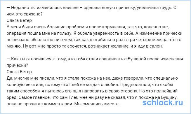 Ольга Жемчугова делает все, чтобы сохранить семью