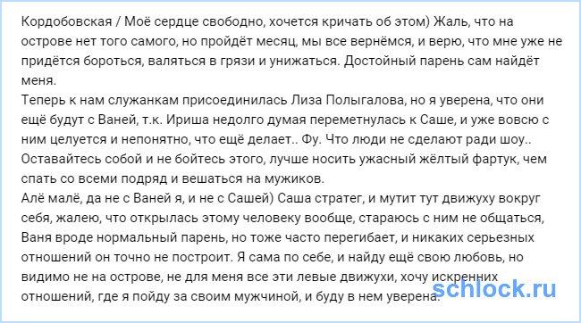 Новости от Лизы Кордобовской (4 октября)